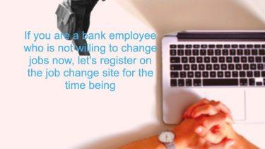 転職は難しいと考える銀行員へ 機会を逃していませんか?