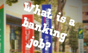 銀行の仕事 ー銀行員はどんな仕事をしているのかー