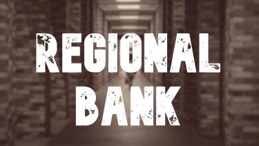 地銀再編一覧 なくなる地方銀行はどこか? コンサルタントが予想