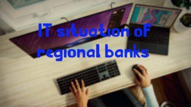 地方銀行のIT事情 今のままで地銀の将来性があるのか?